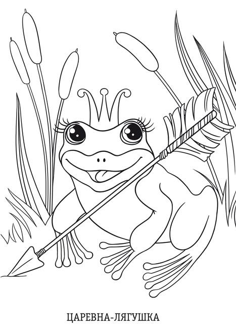 доме картинки для раскраски царевна лягушка эти тебе