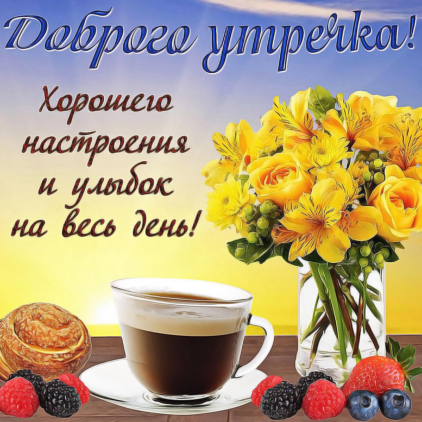 Открытки любимому доброго утра и хорошего настроения, друзей надписью этой