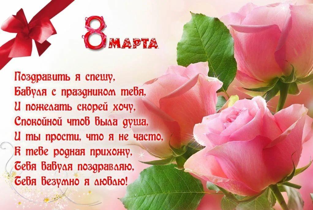 8 марта внучке поздравление