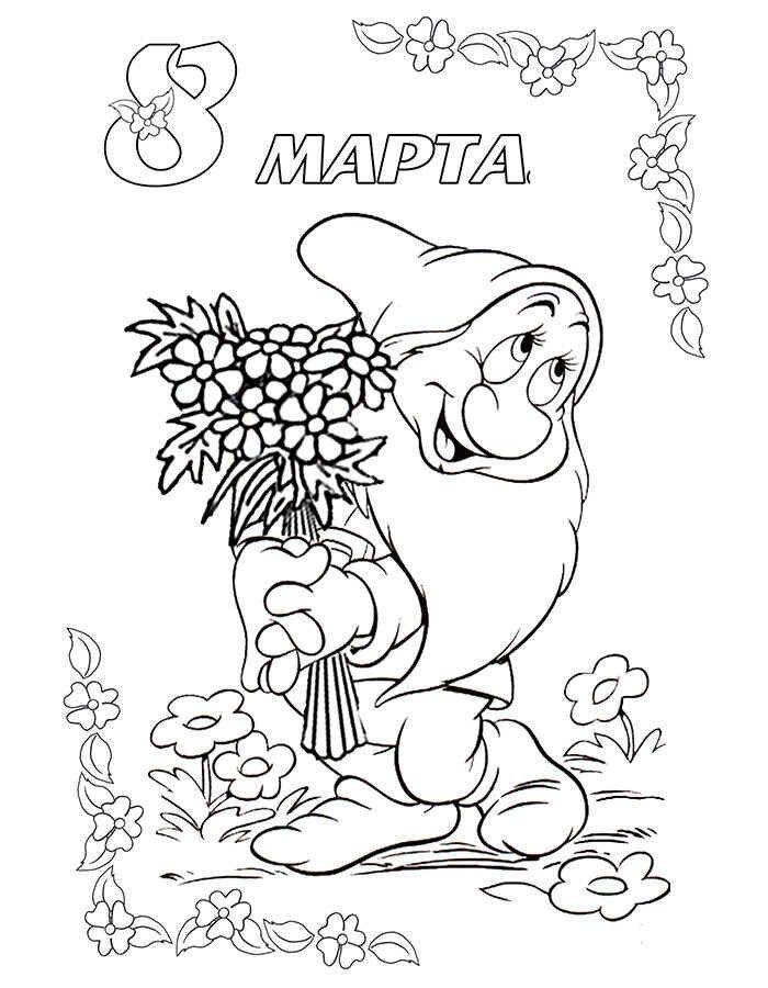 Раскраски на 8 марта для мамы и бабушки